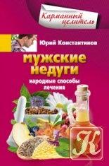 Книга Книга Мужские недуги. Народные способы лечения