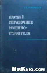 Книга Краткий справочник машиностроителя