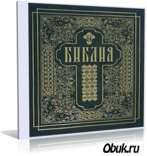 Аудиокнига Библия - Ветхий и Новый заветы   2009   MP3