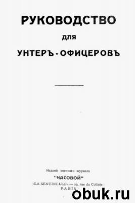 Книга Руководство для унтер-офицеров (в 3-х частях)