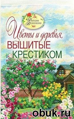 Книга Вышитые пейзажи. Цветы и деревья, вышитые крестиком