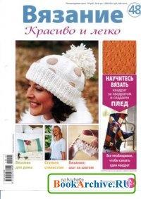 Книга Вязание. Красиво и легко! № 48 2013.
