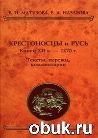 Крестоносцы и Русь. Конец XII в. - 1270 г.