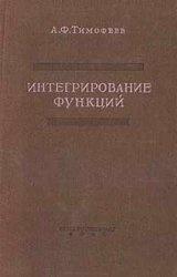 Книга Интегрирование функций