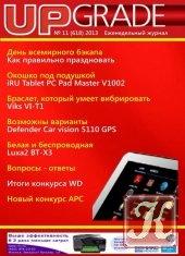 Журнал UPgrade №11 (618) апрель 2013