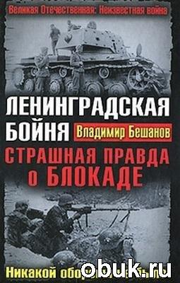 Книга Ленинградская бойня. Страшная правда о Блокаде
