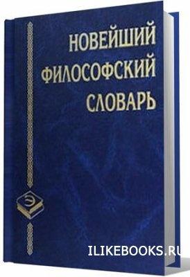 Книга Грицанов Александр - Новейший философский словарь