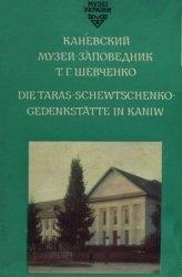 Книга Каневский музей заповедник Шевченко