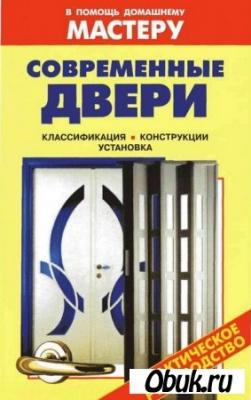 Книга Современные двери: Справочник