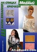 """Журнал Журнал """"Модный"""" № 1(4) 2005"""