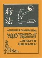 Аудиокнига Лечебная гимнастика у-шу. Комплекс из 18-и упражнений djvu 5,46Мб