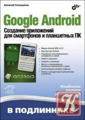 Книга Книга Google Android. Создание приложений для смартфонов и планшетных ПК