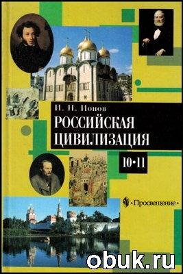 Книга Российская цивилизация, IX - начало XX в.
