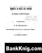 Книга Монета и вес в Росси до конца XVIII столетия pdf 15,1Мб