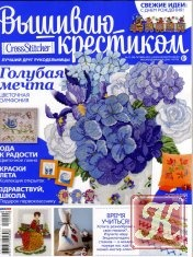 Книга Вышиваю крестиком №99 2012 октябрь