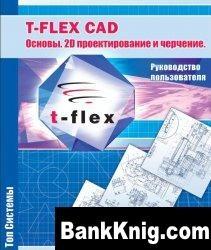 T–FLEX CAD. Основы. 2D проектирование и черчение. pdf 14,1Мб