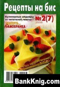 """Рецепты на бис. """"Скатерть самобранка"""" №2(7)2008. djvu 19,3Мб"""