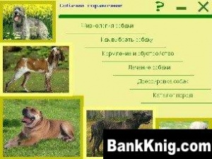 Книга Собачий справочник exe 5Мб