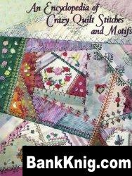 Книга An Encyclopedia of Crazy Quilt Stitches and Motifs jpg 7,11Мб