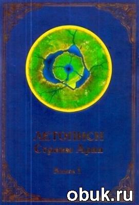 Книга Летописи Страны Арии. Книга 1