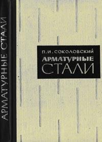Книга Арматурные стали