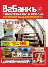 Книга Ва-Банкъ. Строительство и ремонт. Краснодар №17 2011