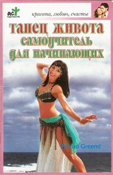 Книга Танец живота. Самоучитель для начинающих