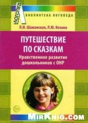 Книга Путешествие по сказкам: нравственное развитие дошкольников с ОНР