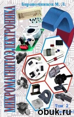 Книга Микромагнитоэлектроника. Том 2. Справочные сведения о наиболее известных и распространенных изделиях микромагнитоэлектроники