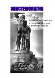 Книга Эпистемология: основная проблематика и эволюция подходов в философии науки