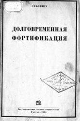 Книга Долговременная фортификация