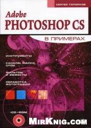 Книга Adobe Photoshop CS в примерах