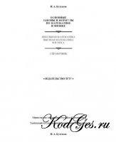Книга Основные законы и формулы по математике и физике