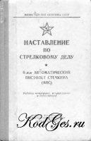 Книга Наставление по стрелковому делу  9мм автоматический пистолет Стечкина (АПС)