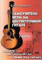 Книга Самоучитель игры на шестиструнной гитаре. I часть. Аккорды, аккомпанемент и пение под гитару