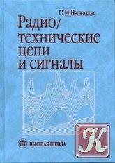 Книга Радиотехнические цепи и сигналы
