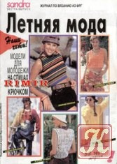 """Sandra. Экстра-выпуск """"Летняя мода"""""""