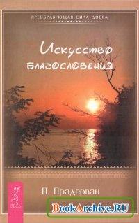 Книга Искусство благословения.