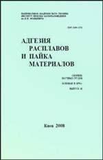 Журнал Адгезия расплавов и пайка материалов 2008 № 41
