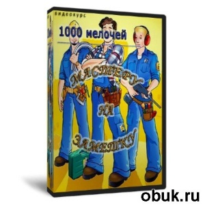 Книга Видеокурс Тысяча мелочей: Мастеру на заметку (2011)  SATRip