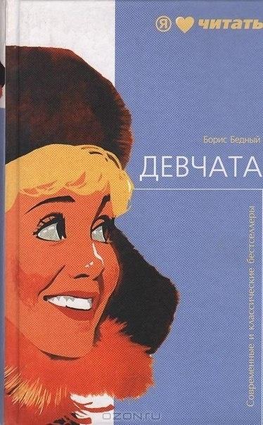 Книга Борис Бедный Девчата