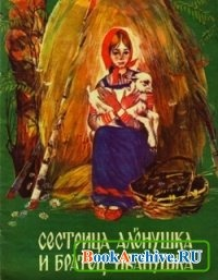 Книга Сестрица Аленушка и братец Иванушка.