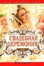 Книга Новая энциклопедия свадьбы. Свадебная церемония