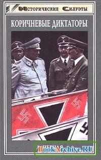 Книга Коричневые диктаторы (аудиокнига).