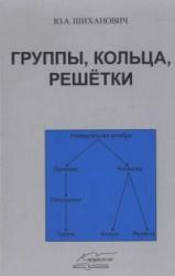 Книга Группы, кольца, решетки