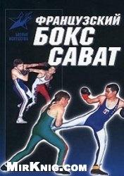 Книга Французский бокс сават. История и техника