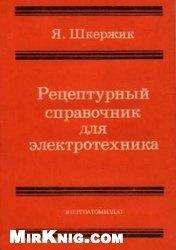 Книга Рецептурный справочник электротехника
