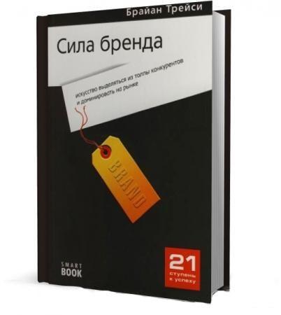 Книга Брайан Трейси Сила бренда