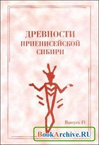 Книга Древности Приенисейской Сибири. Выпуск II.