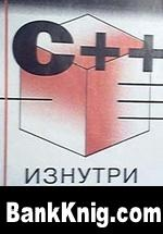 С++ изнутри